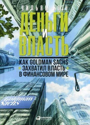 Kitab Деньги и власть: Как Goldman Sachs захватил власть в финансовом мире | Коэн У