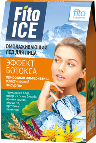 Фитокосметик FITOICE Лед для лица Омолаживающий Эффект ботокса 8*10мл