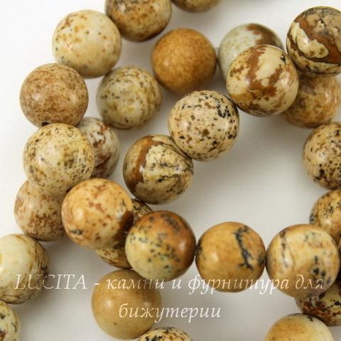 Бусина Яшма Пейзажная, шарик, 10 мм, нить