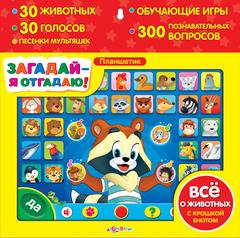 Планшетик Загадай/АЗБУКВАРИК/1408067-3