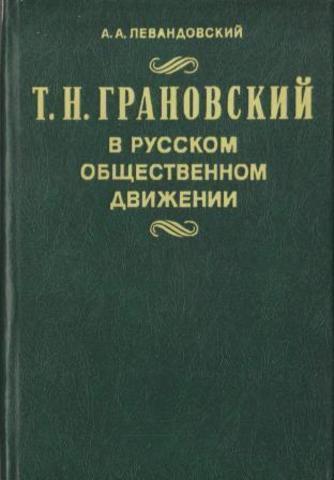 Т. Н. Грановский в русском общественном движении