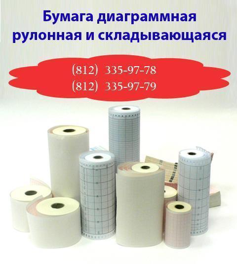 Диаграммная рулонная лента, реестровый № 1352 (42,22 руб/кв.м)