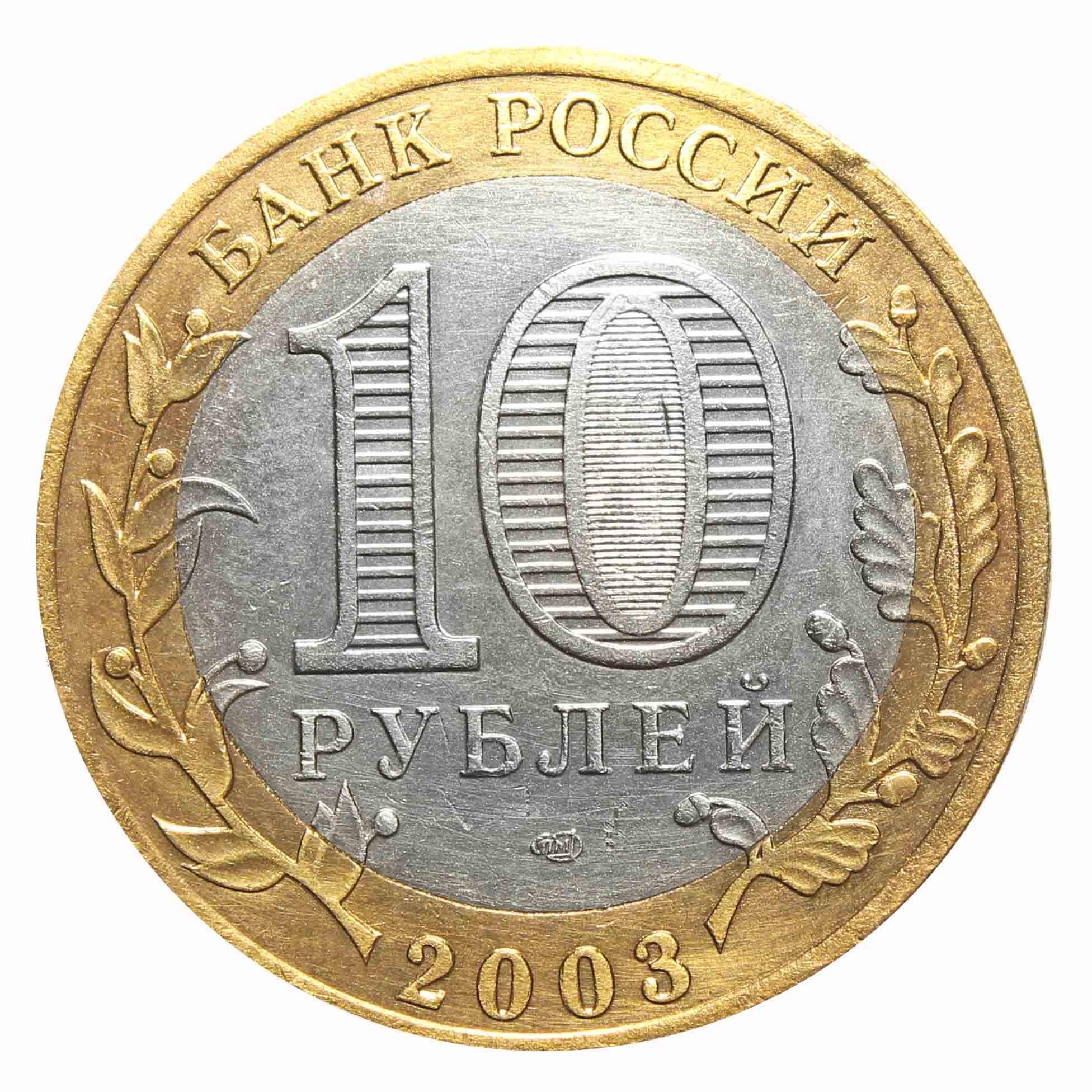 10 рублей Муром 2003 г
