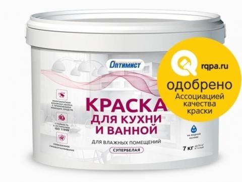 Оптимист Краска для кухни и ванной водно-дисперсионная супербелая матовая W 210