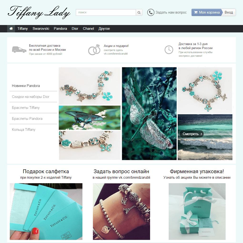 Tiffany Lady