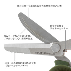 Ножницы Midori Mobile Multi-Scissors хаки