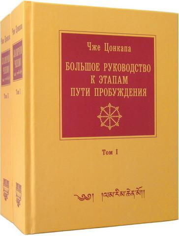 Поправки к 7-му изданию перевода Большого Ламрима
