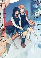 Bloom into You: Vol. 3