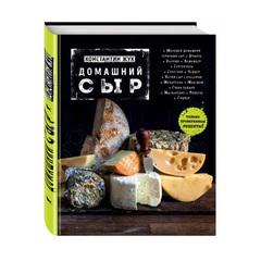 Домашний сыр (книга)