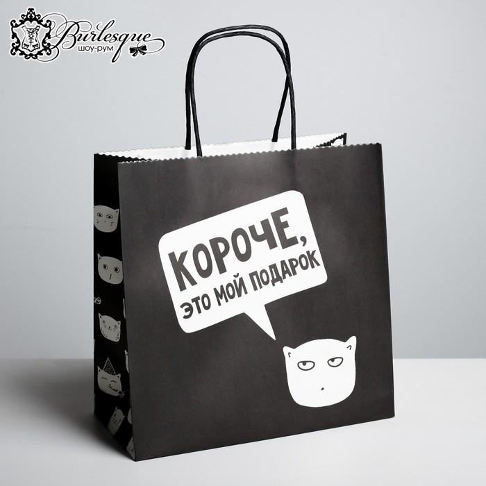 Пакет подарочный «Это мой подарок»