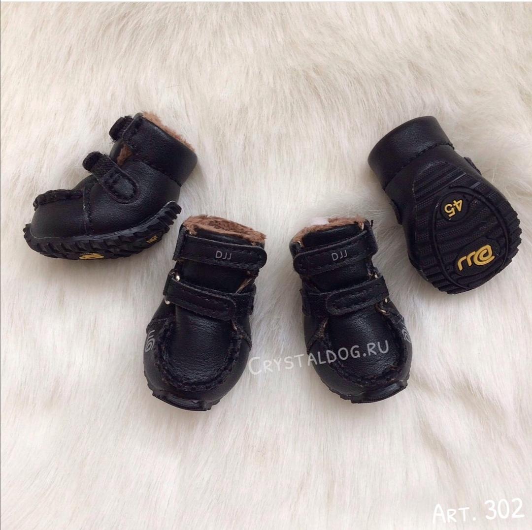 302 - Ботинки для собак