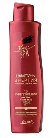 Шампунь-энергия на белом и красном вине укрепляющий для всех типов волос