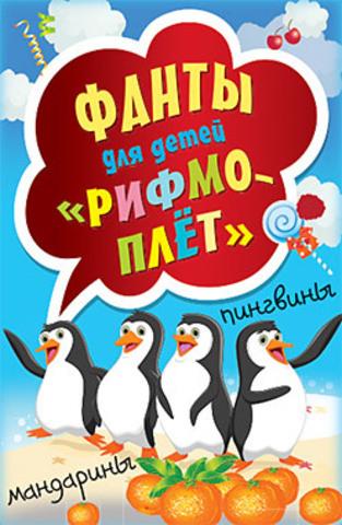 """Фанты для детей """"Рифмоплёт"""""""
