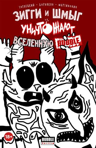 Зигги и Шмыг уничтожают Вселенную BUBBLE. Лимитированная обложка 28ого