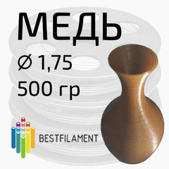 BFCopper Bestfilament Медь