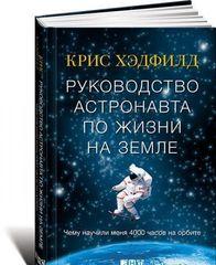 Руководство астронавта по жизни и на земле