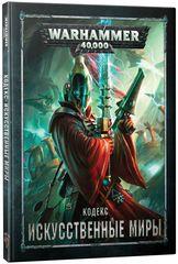 Warhammer 40,000 Кодекс: Искусственные Миры (На русском языке)