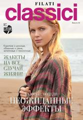 Журнал CLASSICI #14