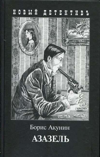 Kitab Азазель   Борис Акунин