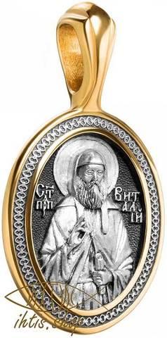 Нательный именной образок Виталий. Ангел Хранитель. Святой покровитель. Фабрика Елизавета. Артикул 8576. Фотография