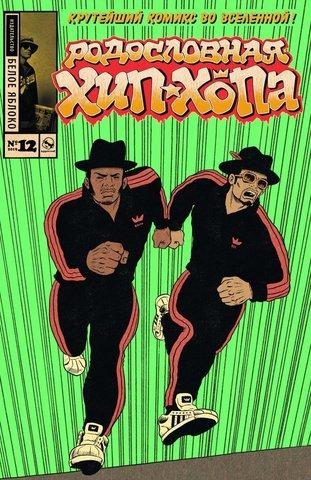 Родословная хип-хопа №12. Обложка Run DMC