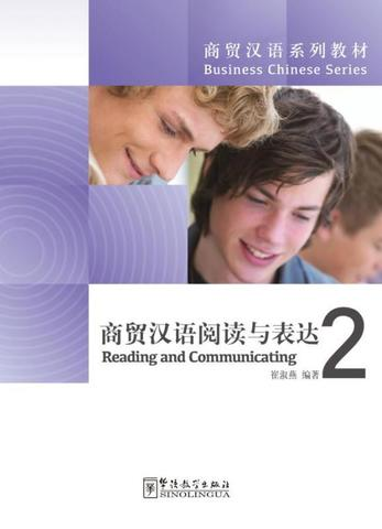 Business Chinese Series -Reading and Communicating II