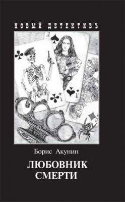 Kitab Любовник смерти (С иллюстрациями Игоря Сакурова)   Борис Акунин
