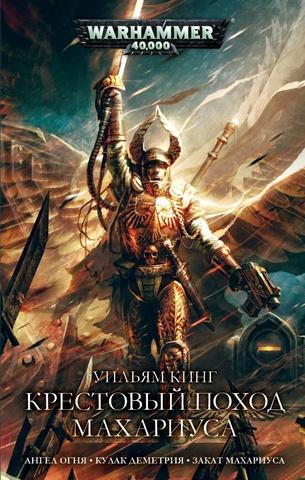 WarHammer 40000. Крестовый поход Махариуса (омнибус)