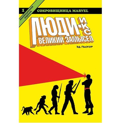 Эд Пискор - Люди Икс. Великий замысел. Книга 1