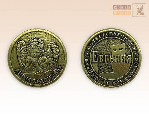 именная монета Евгения