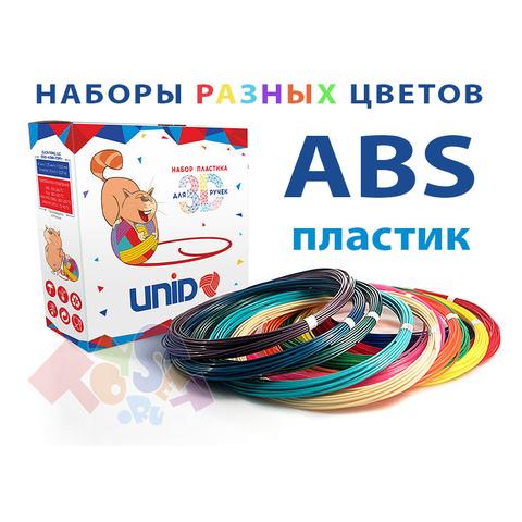 Пластик ABS для 3D ручек. НАБОРЫ разных цветов