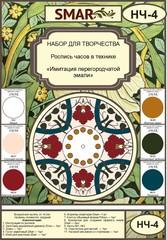 Набор для росписи часов №4