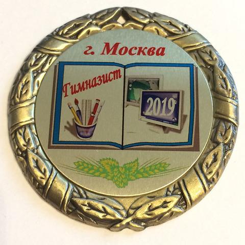 Медаль «Гимназист» на ленте триколор (Открытая книга)