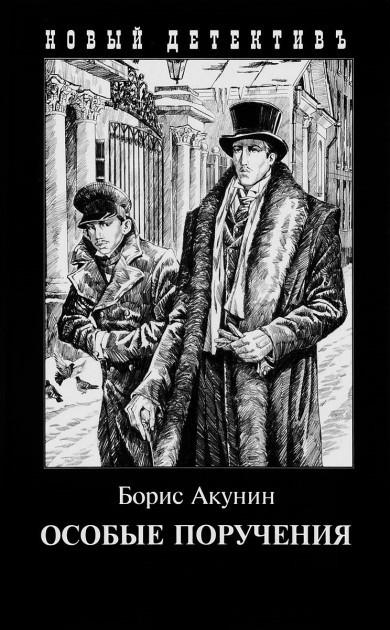 Kitab Особые поручения (с иллюстрациями Игоря Сакурова)   Борис Акунин