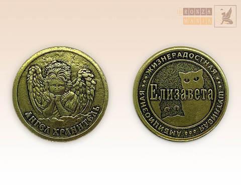 именная монета Елизавета