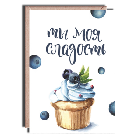 """Дизайнерская открытка """"Ты моя сладость"""" + крафт конверт (10х15)"""