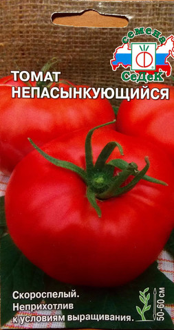 Семена Томат Непасынкующийся