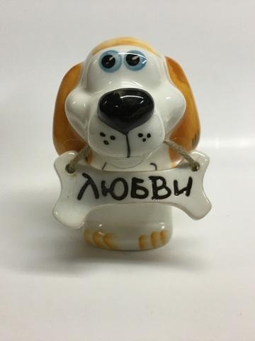 Собака с косточкой с пожеланием Любви