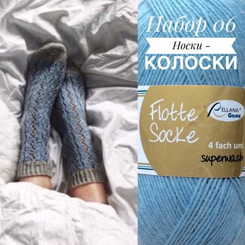 Набор для вязания носков Rellana