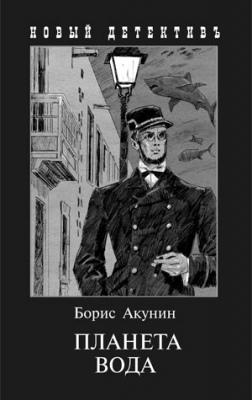 Kitab Планета вода | Борис Акунин