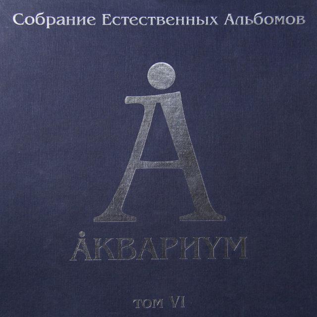 59d1a00c7bcb Аквариум