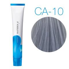 Lebel Materia Lifer Ca-10 (яркий блондин пепельный кобальт) - Тонирующая краска для волос