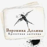 Вероника Долина / Крохотная Ласточка (СD)