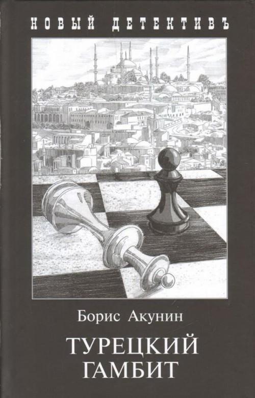 Kitab Турецкий гамбит (с иллюстрациями Игоря Сакурова) | Акунин Борис
