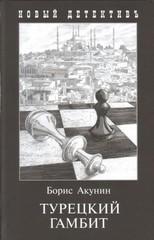 Турецкий гамбит (с иллюстрациями Игоря Сакурова)