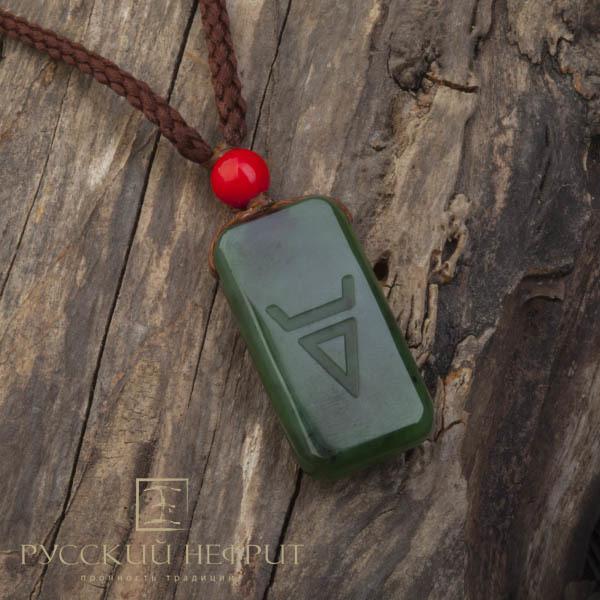 Оберег Велес из зеленого нефрита.