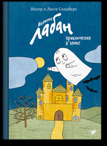 Ингер и Лассе Сандберг «Малютка Лабан, приключения в замке»