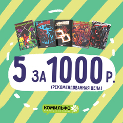Комплект комиксов «Дэдпул, Карнаж, Сорвиголова и Женщина-Халк»