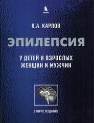 Эпилепсия у детей и взрослых женщин и мужчин