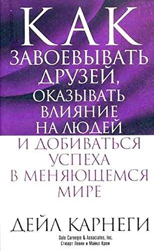 Kitab Как завоевывать друзей ... в меняющемся мире   Левин Стюарт